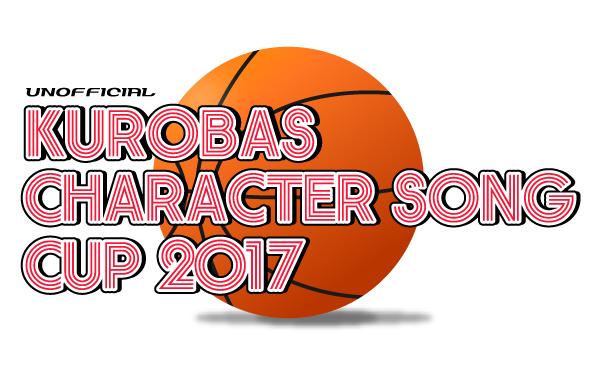 <非公式>黒バスキャラクターソングカップ2017